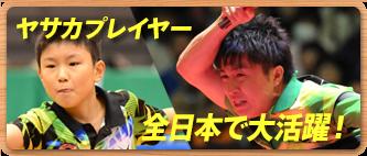 全日本卓球選手権大会でヤサカ契約選手が活躍!