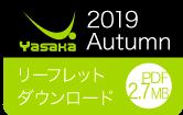 2019年秋ヤサカ商品リーフレット