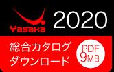 2020年ヤサカ総合カタログ