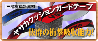 クッションガードテープ登場!