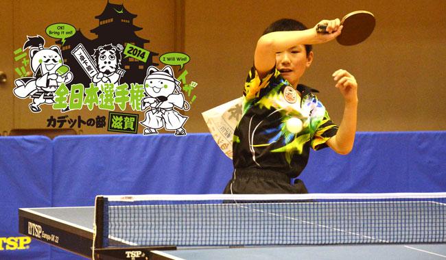 張本智和選手がJOCジュニアオリンピックカップ2014で優勝!