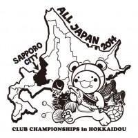 第33回全日本クラブ選手権大会