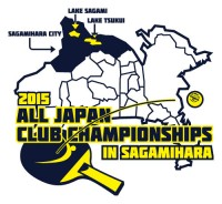 第34回全日本クラブ卓球選手権大会