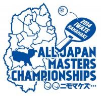 平成26年度全日本卓球選手権大会(マスターズの部)