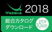 2018年ヤサカ総合カタログ