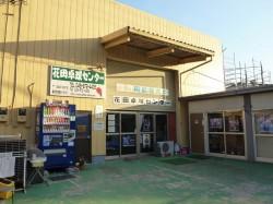 花田卓球センター外観