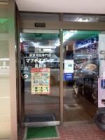 マブチスポーツ高松店外観
