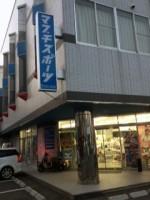 マブチスポーツ徳島店