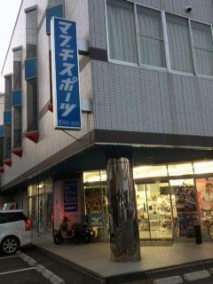 マブチスポーツ徳島店外観