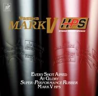 マーク V HPS