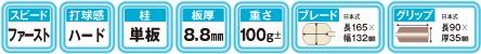 spec_katsura