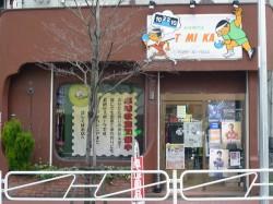 卓球専門店トミオカ外観