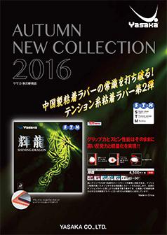2016年秋の新商品リーフレット