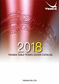 ヤサカ2018年総合カタログ