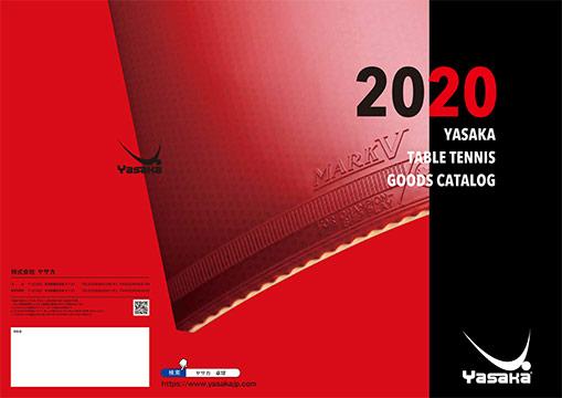 ヤサカ2020年総合カタログ