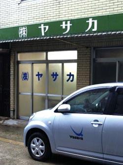 株式会社ヤサカ 大阪営業所